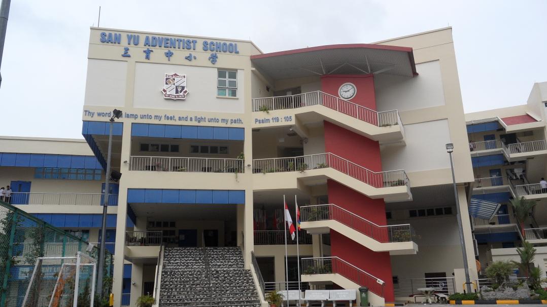 新加坡三育中小学